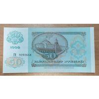 50 рублей 1992 года - aUNC - с 1 рубля