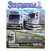 """Журнал """"За рулём"""" #3 – 1989 год"""