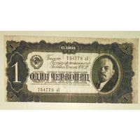 1 Червонец 1937 СССР-Германия Пропуск, Раритет!