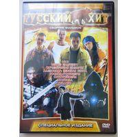 8 в 1. Русский хит. DVD