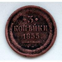3 копейки 1855 ЕМ