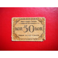 50 копеек 1918г. Бакинская Городская Управа.  Нечастая.