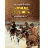 Балябин. Борисов, Березина... Последняя надежда Наполеона