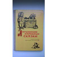 Латышские народные сказки // Иллюстратор: А.М. Егер
