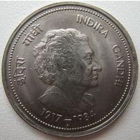 Индия 50 пайс 1985 г. Смерть Индиры Ганди (a)