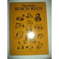 Большая книга сатиры и юмора Вильгельма Буша.  Das dicke Busch- Buch