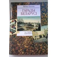 """Книга """"Гарады Беларусi на старых паштоуках"""". Вячка Целеш"""