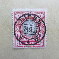 Россия  10 Рублей 1915-1919 года.  ГАШ Киев