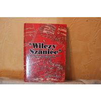 Книга на польском языке Wilczy Szaniec Jaroslaw Zarzecki  c автографом автора.Исторический обзор штаб-квартире Гитлера в бывшей Восточной Пруссии