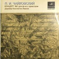 П. И. ЧАЙКОВСКИЙ, КОНЦЕРТ  #1 для ф-но с оркестром, LP
