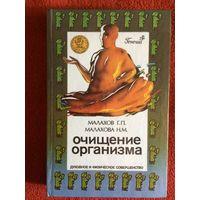 Г.П.Малахов, Н.М.Малахова Очищение организма и здоровье