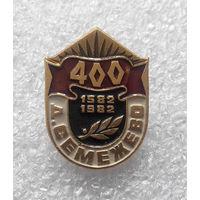 Значки: Деревня Семежево 400 лет (#0087)