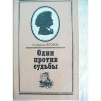 А.Згорж-Один против судьбы