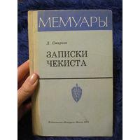 """Д. Смирнов """"Записки чекиста"""", 1972 год //Серия: Мемуары//"""