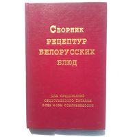 Сборник рецептур белорусских блюд. Для предприятий общественного питания всех форм собственности.