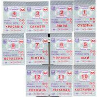 Проездные билеты на транспорт (автобус-троллейбус-метро , Минск) 2012