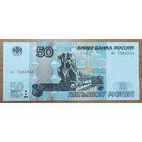 50 рублей 1997 (мод 2004) года - Россия - UNC - серия бе - малые литеры!