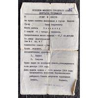 Ордер на право занятия жилплощади в г. Минске. 1959 г.