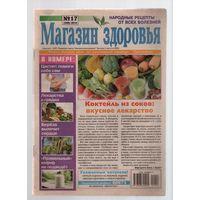 Магазин здоровья 17  2014