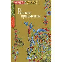 Русские орнаменты. Альбом орнаментов