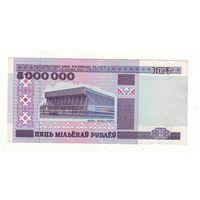 Беларусь. 5000000 рублей 1999 г.
