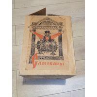 Картонная упаковка коробка от Самовар Тульские Самовары Электрический