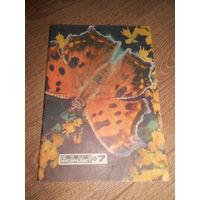 Журнал Юный натуралист 1975 #7