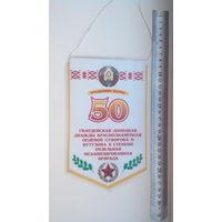50 отдельная механизированная бригада, 60 лет, Беларусь