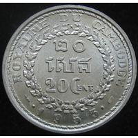 1к Камбоджа 20 сантимов 1953 В КАПСУЛЕ (2-263) распродажа коллекции