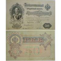 Россия, 50 рублей 1899 год. Шипов - Богатырёв.