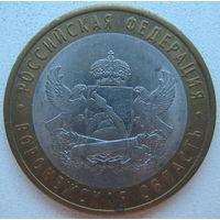 Россия 10 рублей 2011 г. Воронежская область. СПМД (a)
