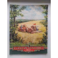 Календарь колхозника на 1951 год