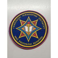 Шеврон Гомельский инженерный институт МЧС Беларусь