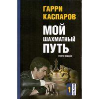 """Каспаров Г. """"Мой шахматный путь (1973-1985)"""",том 1."""