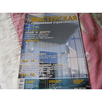 Журнал Мастерская современного строительства