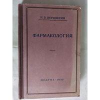 "Н.В.Вершинин""Фармакология.""\1.."