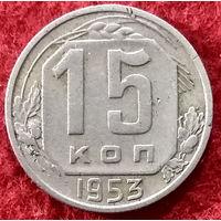 15 копеек СССР 1953 год