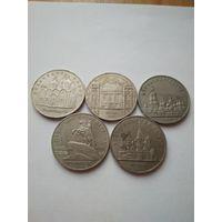 5 рублей ссср. 5 монет.