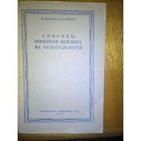 Способы экономии бензина на автотранспорте (1943 г.). Издат-во Наркомхоза РСФСР, 90 с.