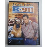 К-911 #0022