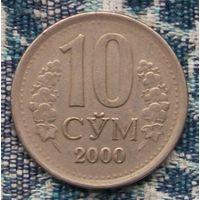 Узбекистан 10 сум 2000 года. Миллениум. Инвестируй в коллекционирование!