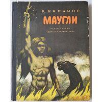 Маугли, Редьярд Джозеф Киплинг