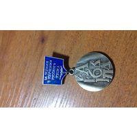 Медаль.Знак За успехи в изучении русского языка