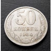 50 копеек 1984 СССР #03