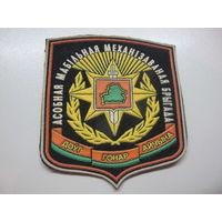 Шеврон отдельная мобильная механизированная бригада ВВ Беларусь