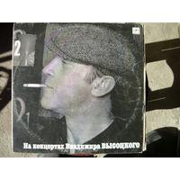 Пластинка На концертах Владимира Высоцкого