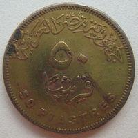 Египет 50 пиастров 2008 г.