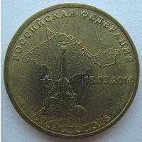 Россия 10 рублей 2014 г. Севастополь