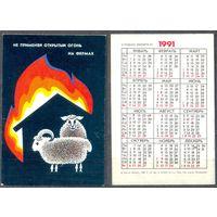 Календарь 1991 г. лот 3.
