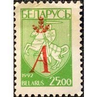 ЦІКАВІЦЬ АБМЕН! 1996, герб Беларусі, А негаш